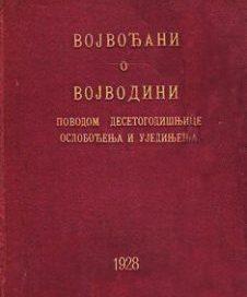 Војвођански менталитет – ДУШАН КОВАЧЕВ