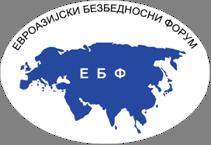Евроазијски безбедносни форум